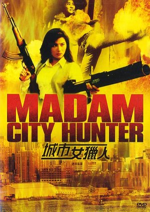 Madam City Hunter (1993) poster