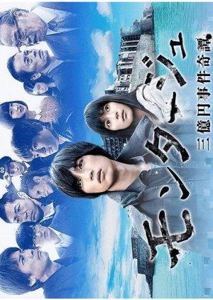 Japanese Drama [raw] - by shichikouhouju - MyDramaList