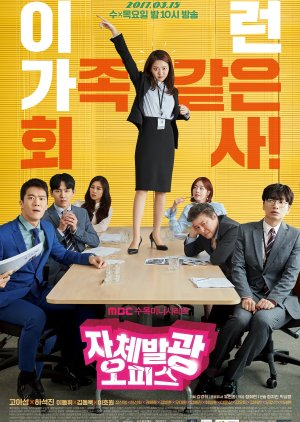 Radiant Office (2017) - MyDramaList
