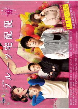 Fruits Takuhaibin (2019) poster