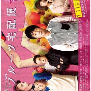 Fruits Takuhaibin (2019)