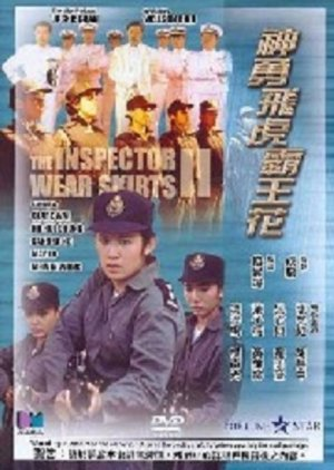 The Inspector Wears Skirts II (1989) poster