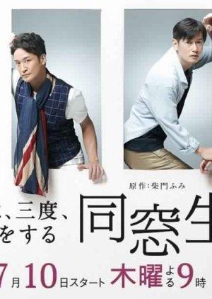Dousousei - Hito Wa Sando Koi Wo Suru (2014) poster