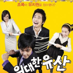 Great Inheritance (2006) photo
