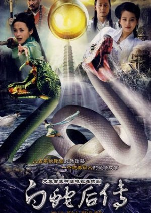 The Legend of the White Snake Sequel