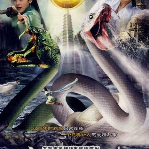 The Legend of the White Snake Sequel (2010) photo