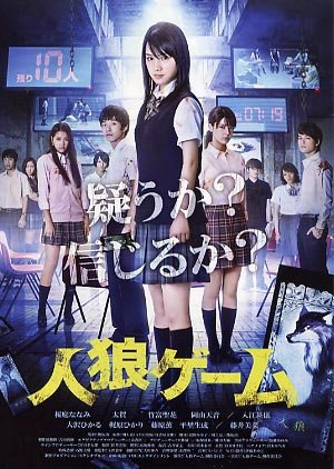 The Werewolf Game: The Villagers Side (2013) Subtitle Indonesia