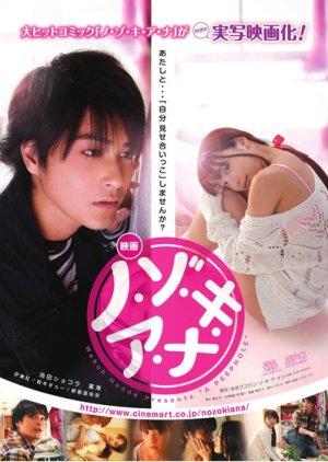 Nozoki Ana (2014) poster