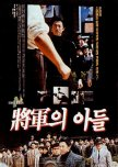 [1990s] A guide to various Classic Koreans movies