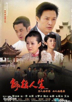 Piaoyao Rensheng Bianji (2012) poster