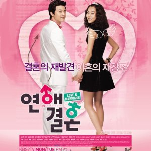 Love Marriage (2008)