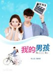 Plan to watch Taiwanese dramas 2016/17