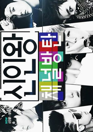 Rookie King: Channel Bangtan (2013) poster
