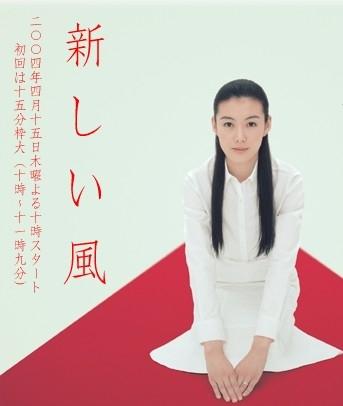 Atarashii Kaze (2004) poster