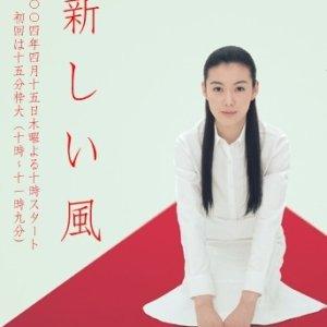 Atarashii Kaze (2004) photo