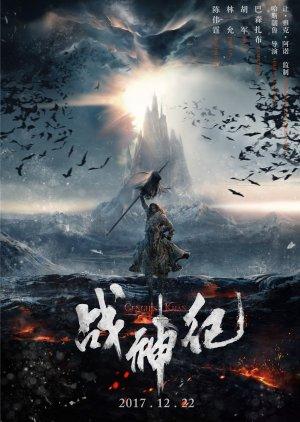 Genghis Khan (2018) poster