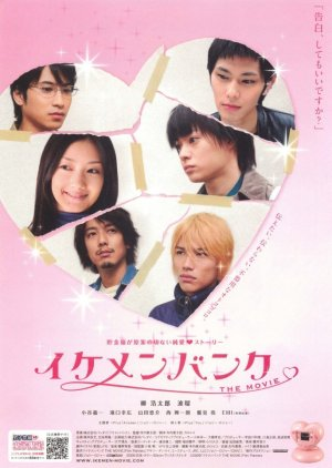 Ikemen Baiku the Movie