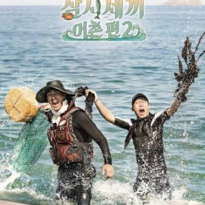 Three Meals a Day: Fishing Village 2 (2015) photo