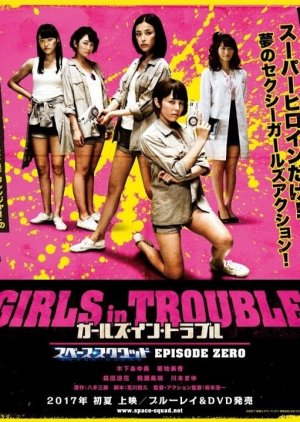 Girls in Trouble: Space Squad Episode Zero (2017) poster