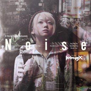 Noise (2017) photo