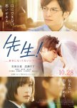 New Japanese Movies/Drama