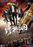 P2W | Taiwan Drama/Movies
