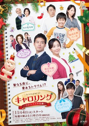 Carolling: Christmas no Kiseki