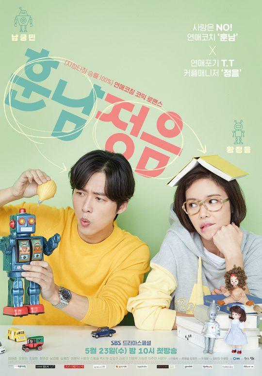 Poster drama Korea The Undateables