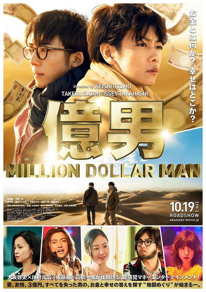 Million Dollar Man 2018 Mydramalist