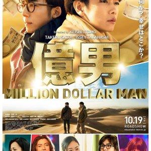 Million Dollar Man (2018) photo