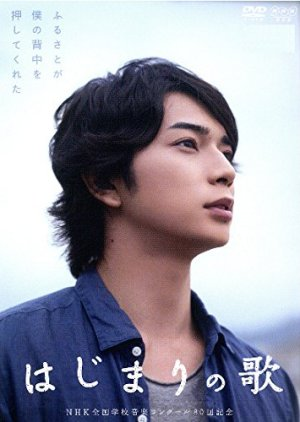 Hajimari no Uta (2013) poster