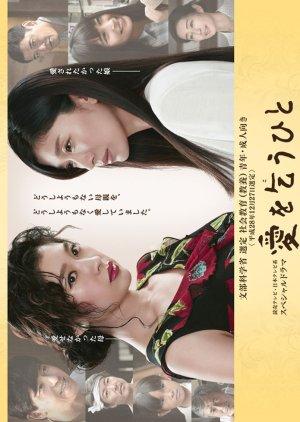 Ai wo Kou Hito (2017) poster