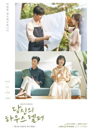 Your House Helper (2018) poster
