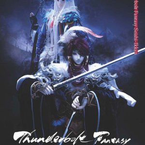 Thunderbolt Fantasy: The Sword of Life and Death (2017) photo