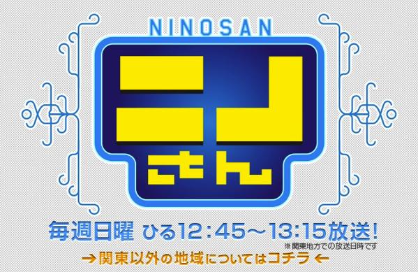 Ninosan (2013) poster