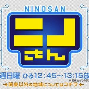Ninosan (2013) photo