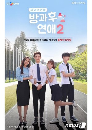 Love After School 2