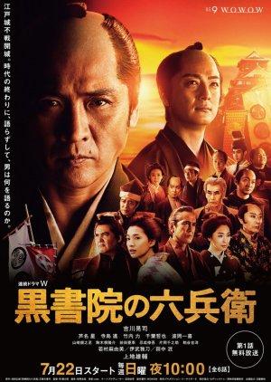 Kuroshoin no Rokubei (2018) poster