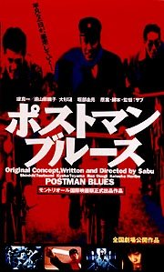 Postman Blues (1997) photo