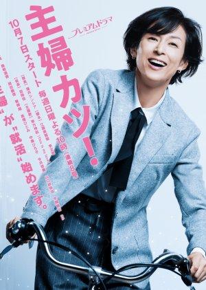 Shufu Katsu! (2018) poster