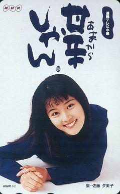 Amakara-shan (1997) poster