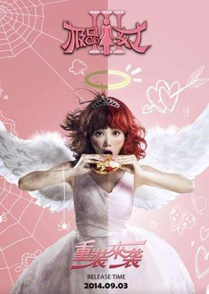 Wonder Lady 3 (2014) poster