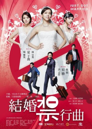 Just Get Married (2015) poster