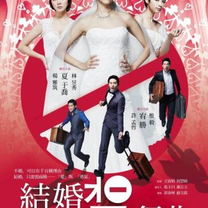Just Get Married (2015) photo