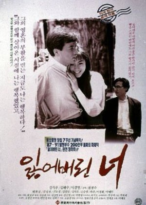 Lost Love (1991) poster
