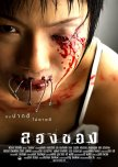 Thai Horror