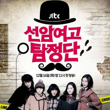 Seonam Girls High School Investigators (2014) photo