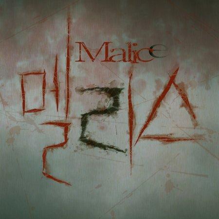 Malice (2016) photo