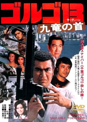 Golgo 13: Assignment Kowloon (1977) poster