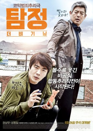 The Accidental Detective (2015) poster